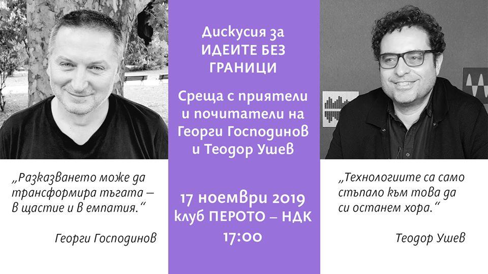 Дискусия за идеите без граници – Георги Господинов и Теодор Ушев