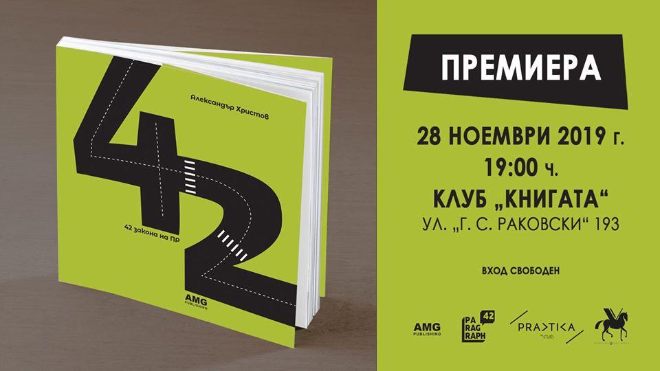 """Премиера на книгата """"42 закона на ПР"""""""