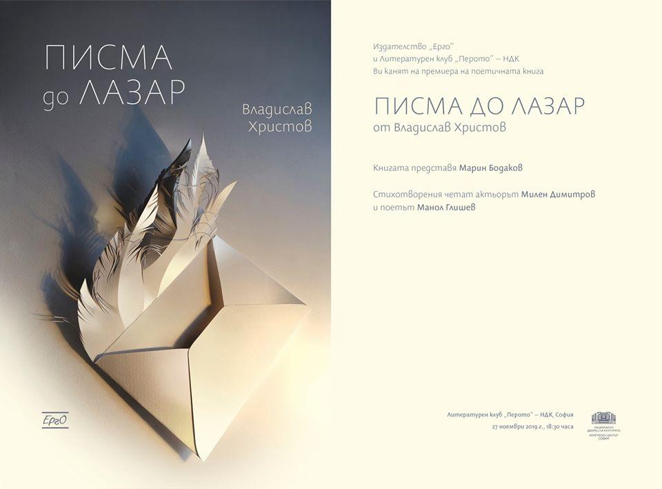"Премиера на ""Писма до Лазар"" от Владислав Христов"