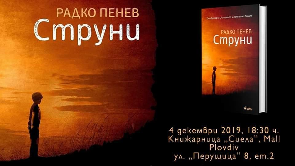 """Представяне на """"Струни"""" от Радко Пенев"""
