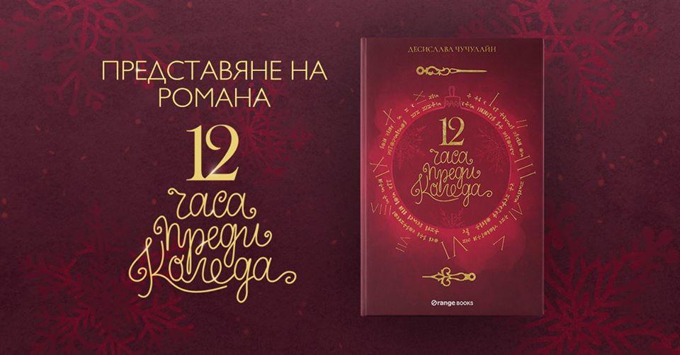 """Представяне на романа """"12 часа преди Коледа"""""""