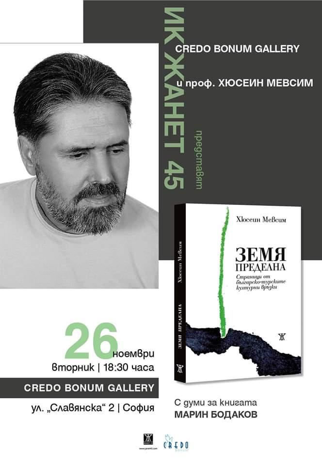 """Проф. Хюсеин Мевсим представя """"Земя пределна"""" в София"""