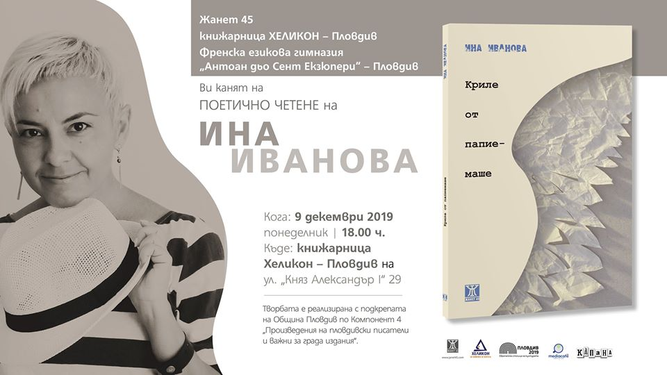 Четене на Ина Иванова