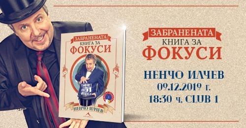 """Представяне на """"Забранената книга за фокуси"""" и Ненчо Илчев"""