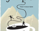 """""""Утре"""" – роман за историите, които свързват родителя и детето"""