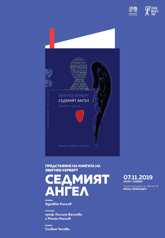 """Представяне на българското издание на книгата """"Седмият ангел. Поетическа проза"""" на Збигнев Херберт"""