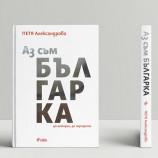 """""""Анна имала само една гордост: тя е опората на семейството"""" – из """"Аз съм българка"""" от Петя Александрова"""