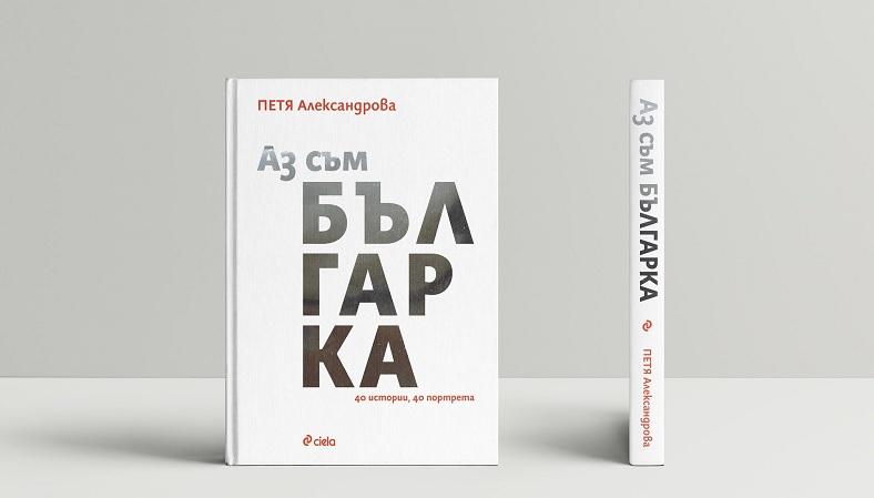 """""""Аз съм българка"""" - Петя Александрова"""