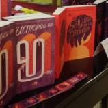 """Емоции и спомени за едни бурни години предизвика премиерата на """"Истории от 90-те"""" в София"""