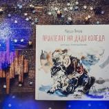 """Мария Пеева (Мама Нинджа) ни кани на среща с """"Приятелят на Дядо Коледа"""""""