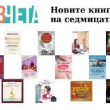 Новите книги на седмицата – 3 ноември 2019 г.