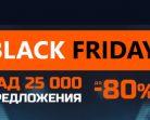 Ozone.bg започна подготовката за Black Friday и пусна отстъпка за стотици заглавия