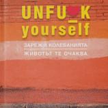 """""""Unfu_k yourself"""", за да не бъдеш вечно прецакан"""