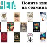 Новите книги на седмицата – 1 декември 2019 г.