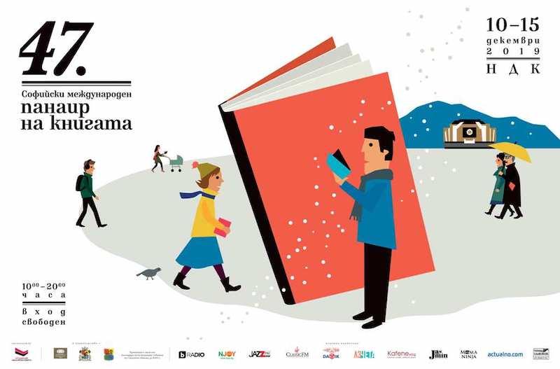 47. Софийски международен панаир на книгата