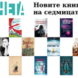 Новите книги на седмицата – 15 декември 2019 г.