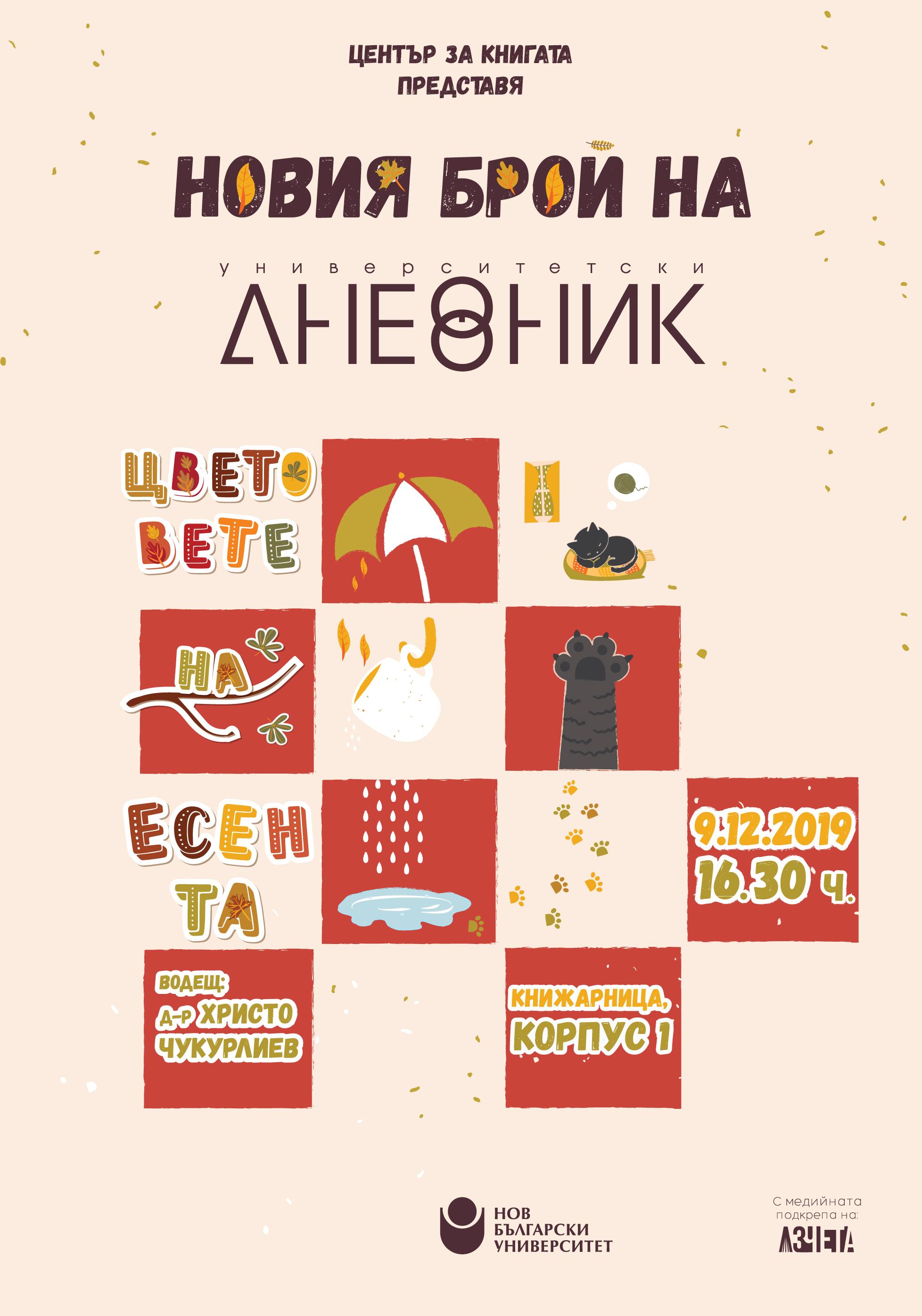 """Представяне на нов брой на Университетски дневник """"Цветовете на есента"""""""
