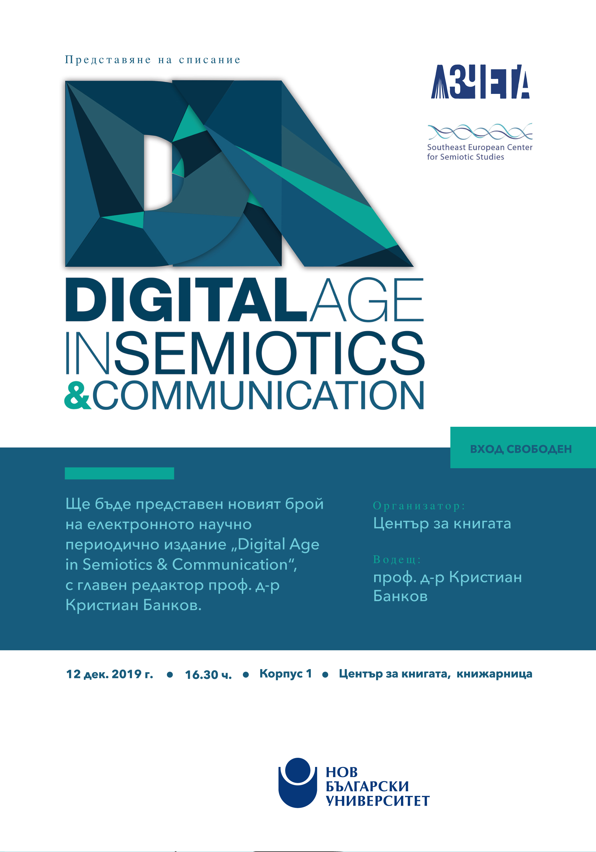 """Представяне на втори брой на научно списание """"Digital Age in Semiotics and Communication"""""""