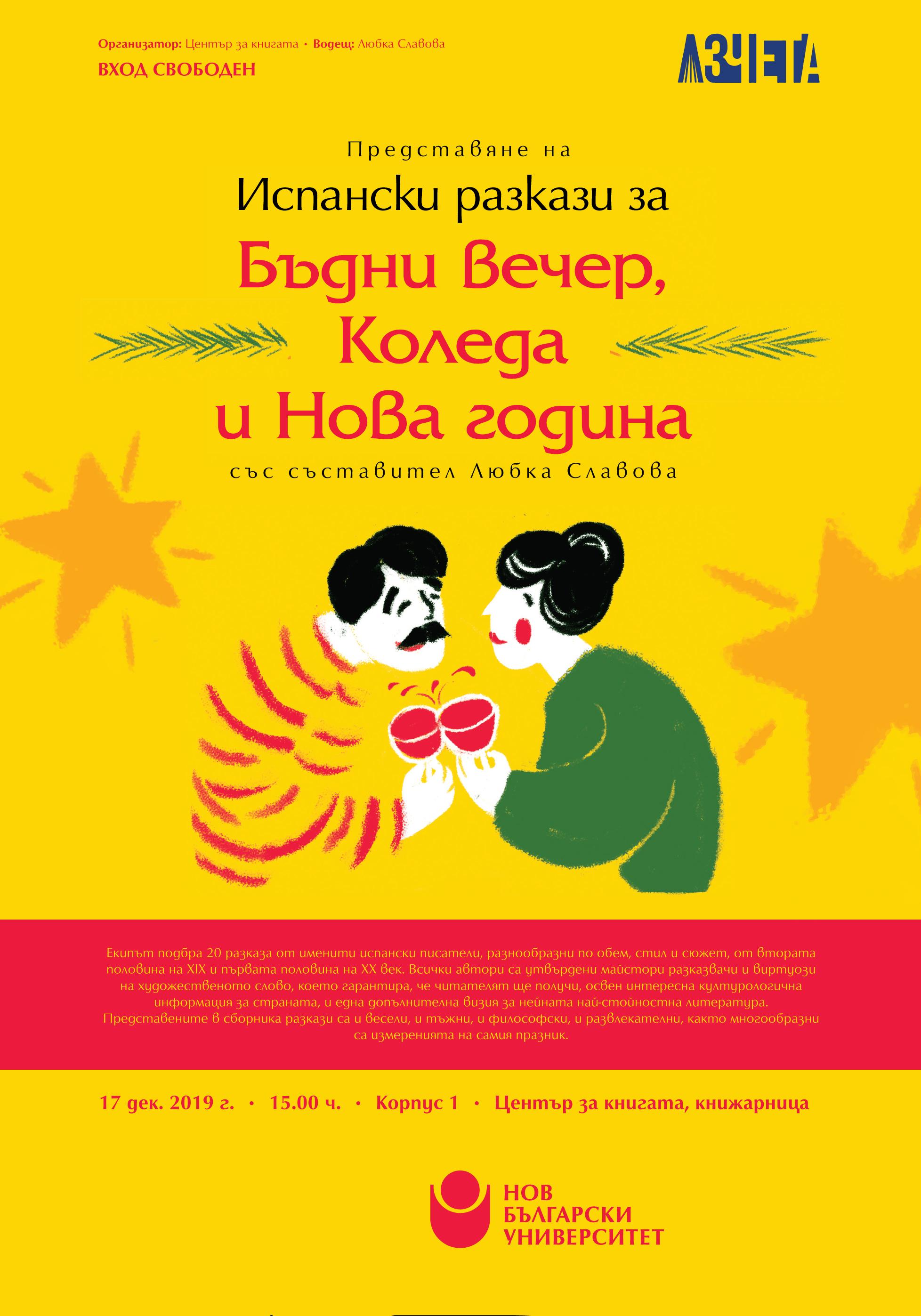 """Представяне на """"Испански разкази за Бъдни вечер, Коледа и Нова година"""""""