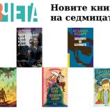 Новите книги на седмицата – 22 декември 2019 г.