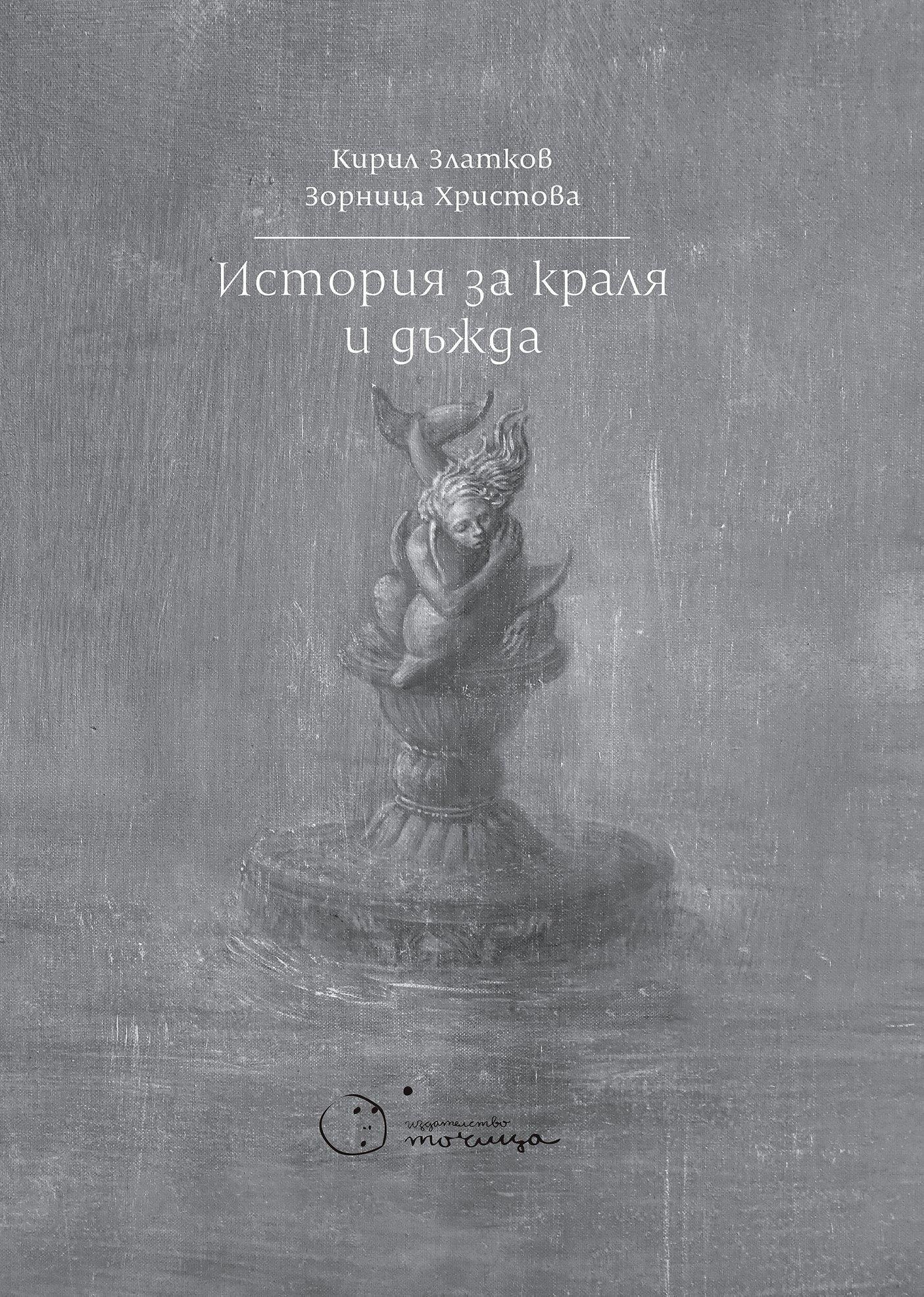 """Премиера на книгата """"История за краля и дъжда"""" от Кирил Златков и Зорница Христова"""