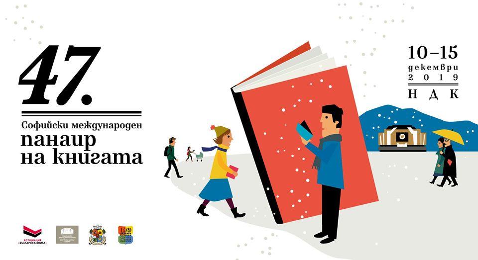 Софийски международен панаир на книгата 2019: Среща с автограф с Мартин Касабов
