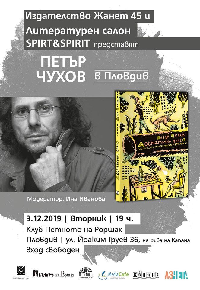 Петър Чухов в Литературен салон Spirt and Spirit
