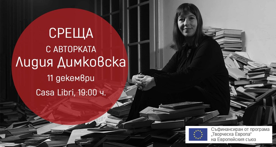 Читателска среща с Лидия Димковска