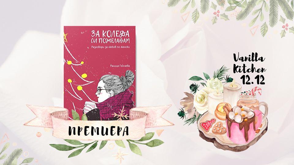 """Представяне на """"За Коледа си пожелавам"""" от Ралица Генчева"""