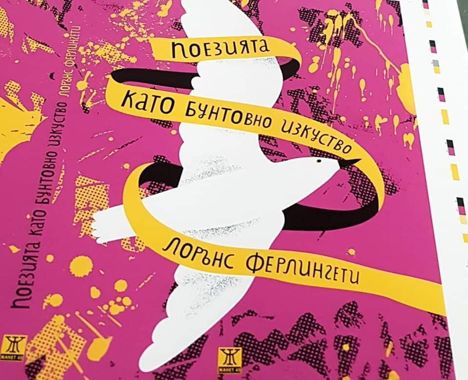 """Лорънс Ферлингети и """"Поезията като бунтовно изкуство"""": премиера"""