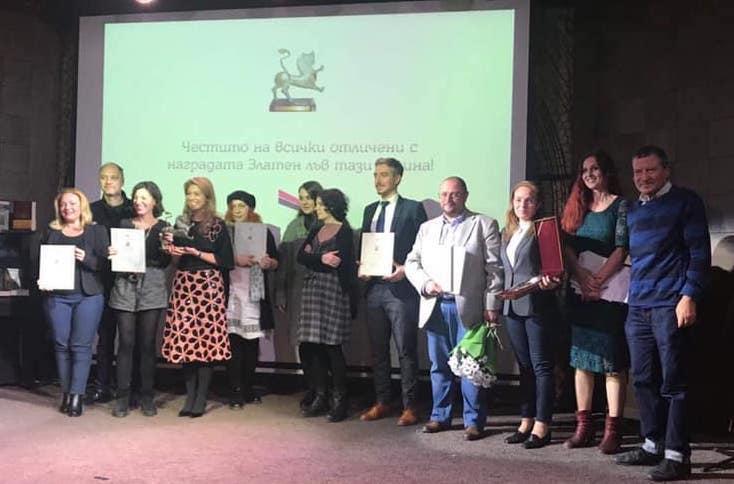 """Издателство """"Ентусиаст"""" и Фондация """"Културни перспективи"""" с награда за най-добър издателски проект """"Златен лъв"""" 2019"""