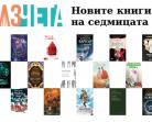 Новите книги на седмицата – 8 декември 2019 г.