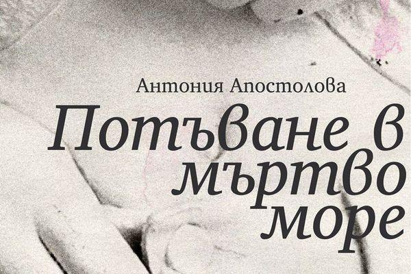 """Антония Апостолова и """"Потъване в мъртво море"""" в Стара Загора"""
