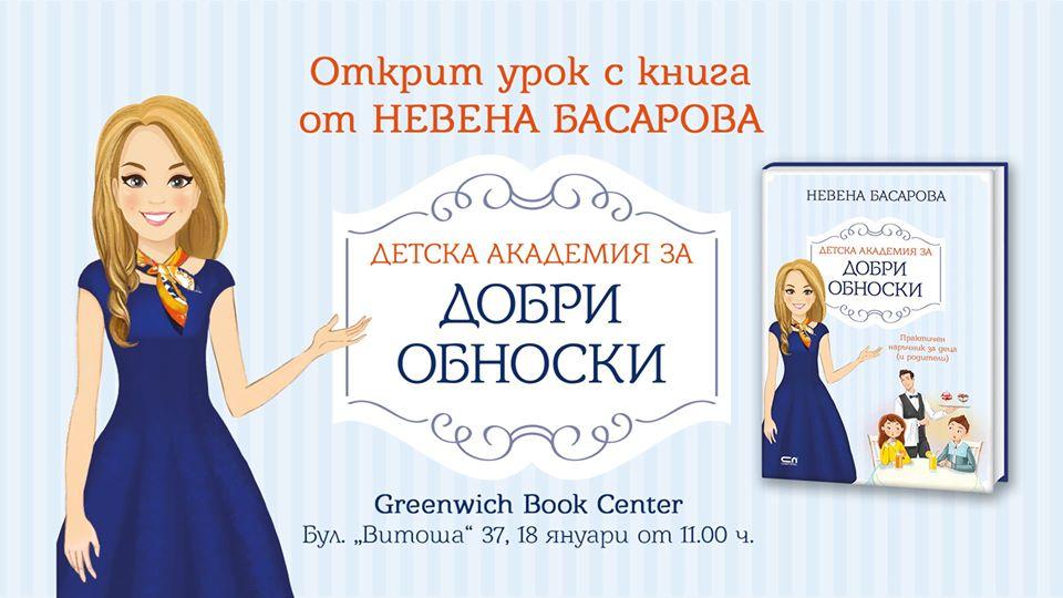 Открит урок по добри обноски с Невена Басарова и новата ѝ книга