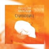 """Аз чета повече със Storytel: """"Сливовиц"""" от Катерина Хапсали"""