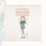 """Аз чета повече със Storytel: """"14 ванилии и половина"""" от Катя Антонова"""