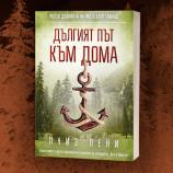 """Инспектор Гамаш поема по """"Дългият път към дома"""" от Луиз Пени [откъс]"""