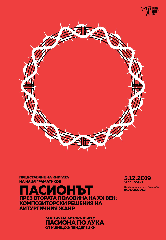 """Представяне на книгата """"Пасионът през втората половина на XX век: композиторски решения на литургичния жанр"""" от Илия Граматиков"""