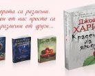 """Само историите остават, след като си отидем – из """"Крадецът на ягоди"""" от Джоан Харис [откъс]"""