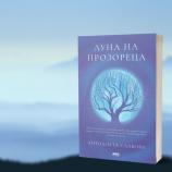"""9 цитата от романа """"Луна на прозореца"""" на Антоанета Славова"""