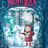 """""""Мортина и приятелят призрак"""" – най-страшно е да бъдеш забравен"""