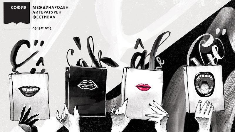 Софийски международен литературен фестивал 2019 с богата програма от близо 50 събития