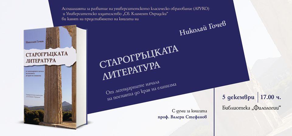 """Премиера на книгата """"Старогръцката литература"""""""
