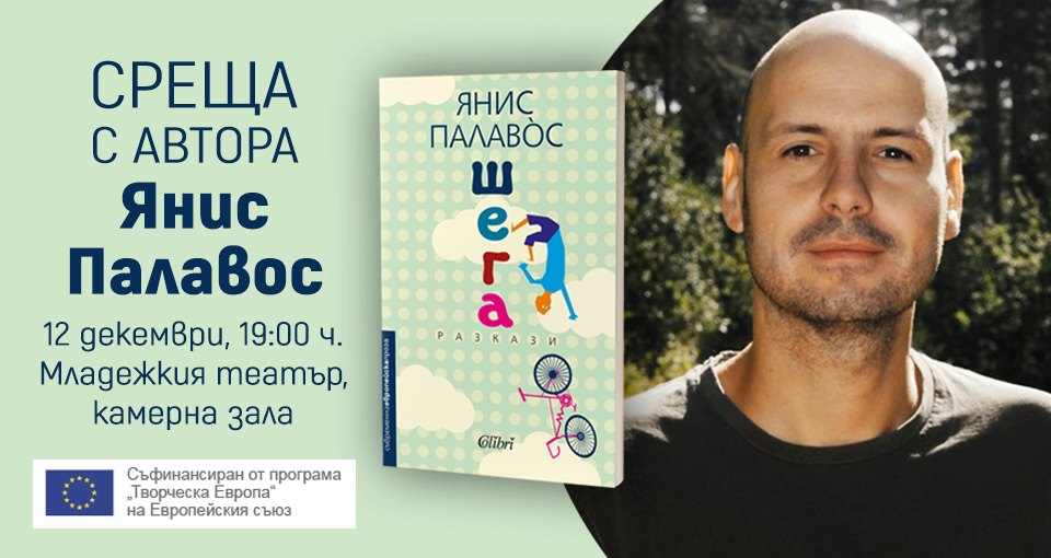 Среща с автора Янис Палавос