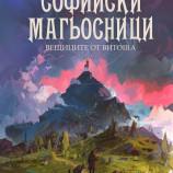 """""""Софийски магьосници 3: Вещиците от Витоша"""" – новите съюзници в битката срещу злото"""
