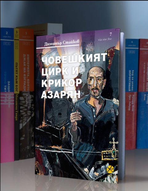 """Представяне на книгата """"Човешкият цирк и Крикор Азарян"""" от Димитър Стайков"""