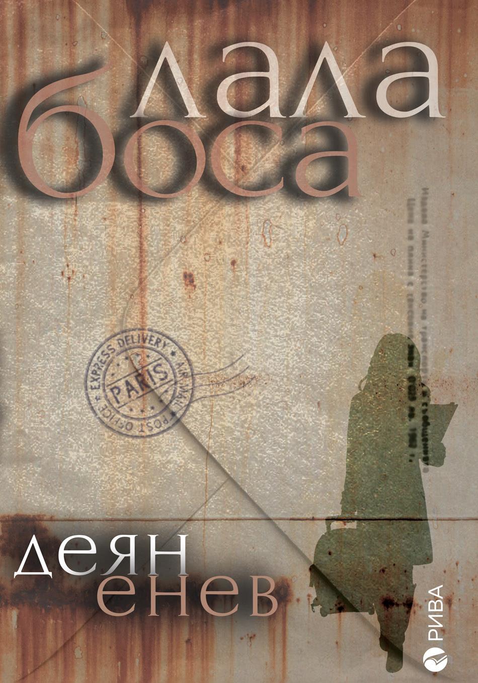 """Премиера на най-новата книга на Деян Енев – """"Лала боса"""""""