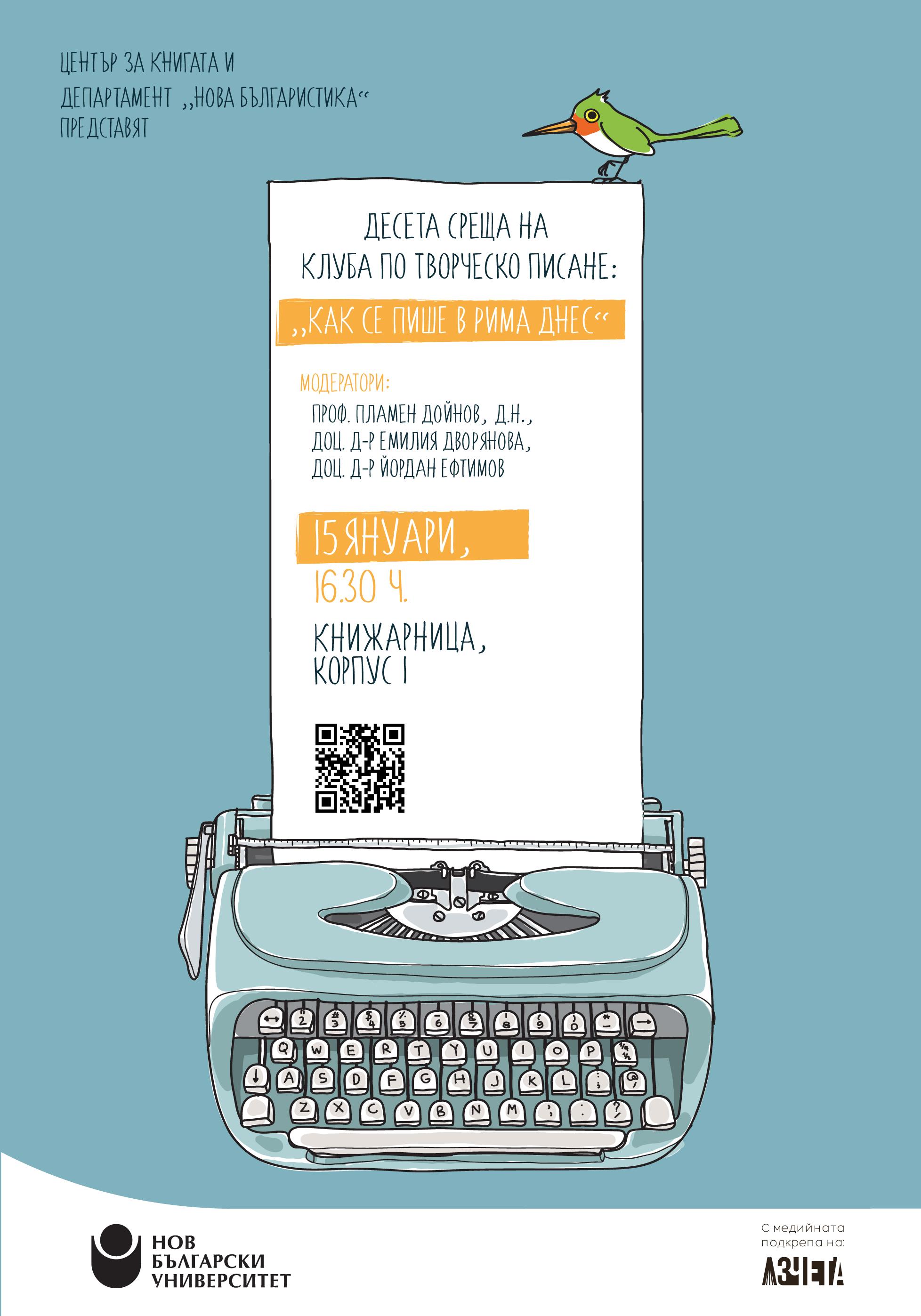 Десета среща на Клуб по творческо писане: Как се пише в рима днес