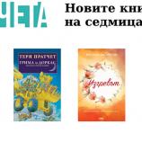 Новите книги на седмицата – 12 януари 2020 г.