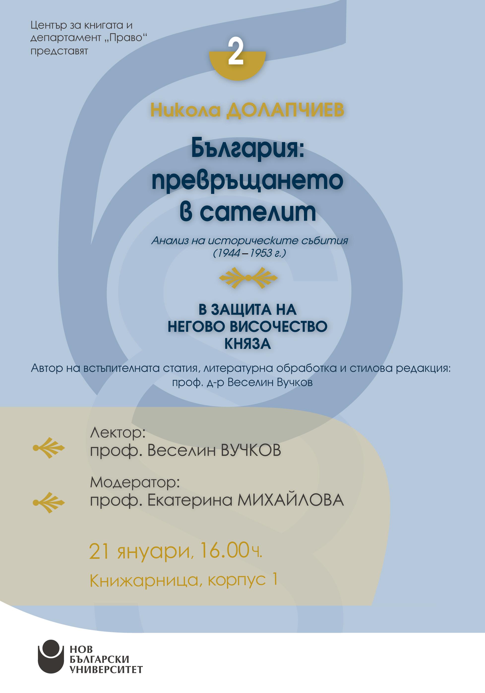 """Представяне на """"България: превръщането в сателит (анализ на историческите събития от 1944 до 1953 г.). В защита на Негово Височество княза"""""""